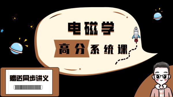 电磁学【高分系统课】蜂考 高斯课堂 助力期末90+
