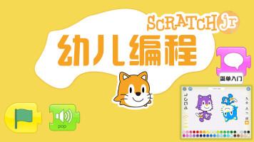 ScratchJr少儿编程基础课程  绘图编辑器介绍