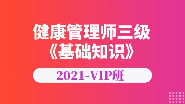 2021年三级健康管理师《基础知识》-vip协议