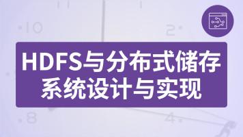 大数据开发架构师进阶HDFS与分布式储存系统设计与实现_咕泡学院