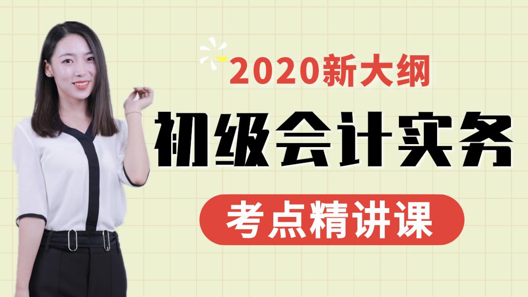 【2020最新】初级会计职称考试 初级会计实务 ~附题库+资料包