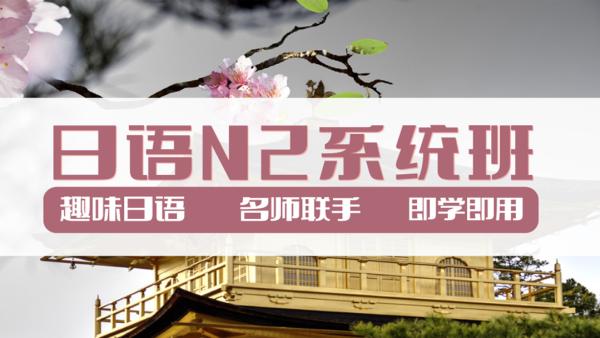 日语N2系统班