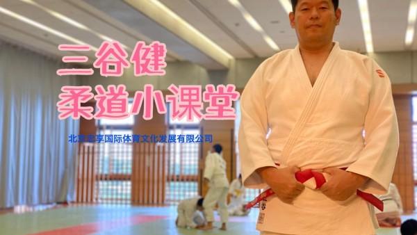 三谷健柔道小课堂13——袖钓込腰