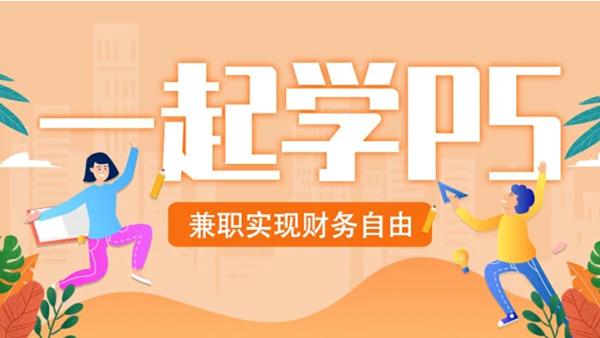 PS众筹计划3节课快速掌握PS三大技能【6月16号开课】(北)