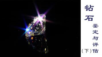 钻石鉴定与评估(下)