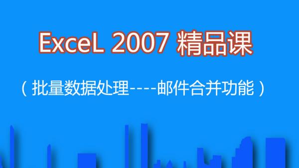 Excel系列课程---邮件合并功能