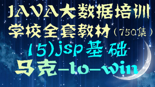 Java大数据培训学校全套教材-15) jsp基础