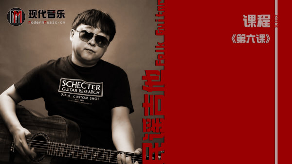 民谣吉他-第六课