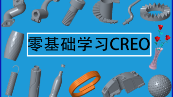 Proe/creo零基础软件入门实战班
