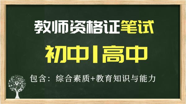 2020教师资格证考试口袋课程【适用初高中】【科目一二】【赠书】