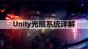 Unity光照系统详解