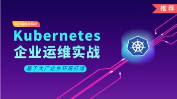 Kubernetes/K8s企业运维实战(1)