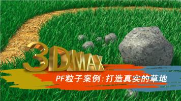 3dmax创建真实草地