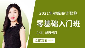 2021年初级会计职称【零基础入门班】
