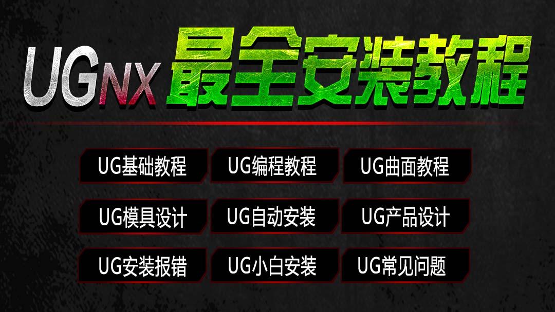 UG软件安装视频教程全套UG安装包UG远程安装全套