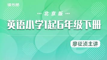 北京版英语小学一起六年级下册