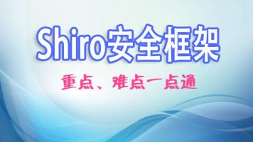 Java高级框架|Shiro安全框架全套讲解【尚学堂】