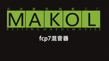 fcp7混音器