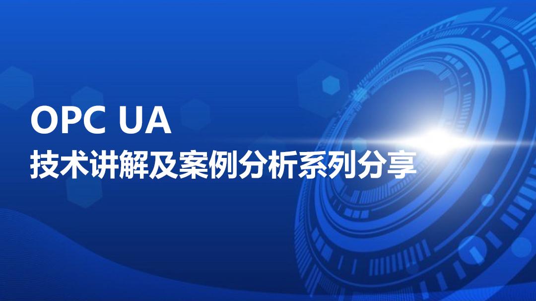 5月 OPC UA技术讲解及案例分析系列分享