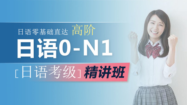 【VIP体验课】日语零基础小白直达日语等级考试N1