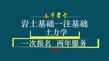 4[水牛学堂]岩土基础一注基础土力学1:指标换算+土中应力