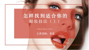怎样找到适合你的眼妆技法——米嘉老师化妆视频美妆课程
