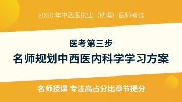 2020年中西医执业(助理)医师 中西医内科学 学习规划