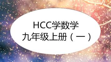 HCC学数学九年级上册(一)