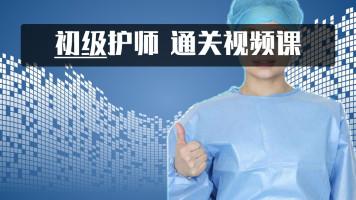 【初级护师】初级护师考试视频课