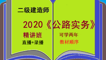 2020二级建造师(二建)《公路实务》精讲班直播+录播