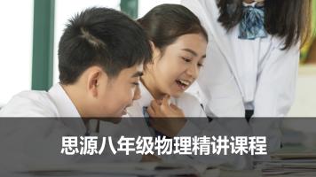 【线上授课】思源八年级物理精讲课程(名师授课)