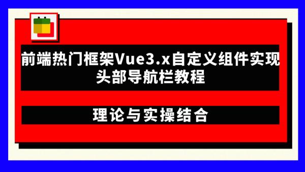 前端热门框架Vue3.x自定义组件实现头部导航栏教程