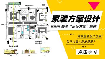 家装设计方案优化系统课程(户型改造、设计思路、SKB手绘)
