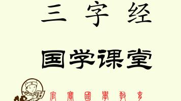 《三字经》(国学课堂)(官宝国学第一级别)