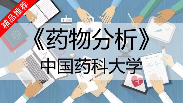 《药物分析》-中国药科大学