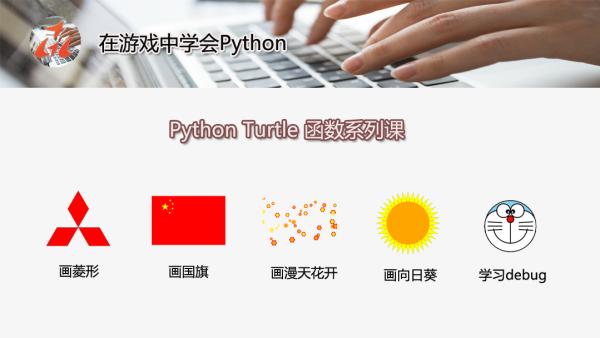 Python编程入门课程,海龟绘图:函数系列课