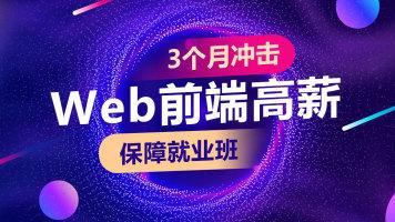 Web前端VIP高薪就业班【零基础】