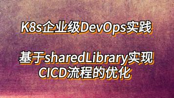 基于sharedLibrary实现CICD流程的优化