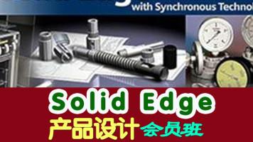 Solid Edge产品设计会员班