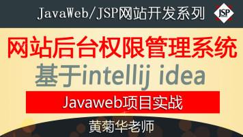 免费 Javaweb项目实战:网站后台权限管理系统-基于intellij idea