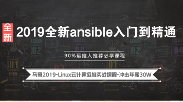 Linux入门学习教程-2019全新ansible入门到精通