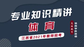 高校教育2021江西教招学科专业——体育