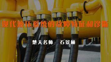 41st Webinar|#川润季 现代液压系统的故障特征和诊断 | 石景林