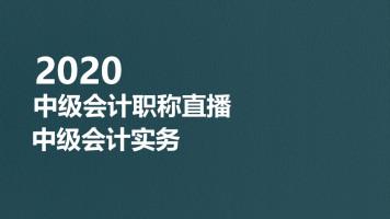 2020中级会计实务  中级会计职称
