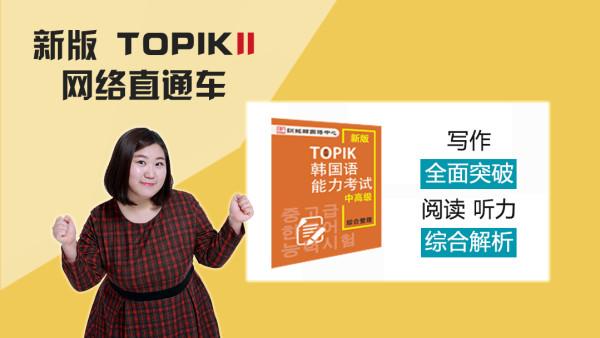 新版TOPIK中高级考试辅导直通车-听力阅读写作