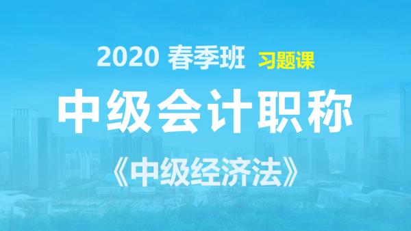 2020中级会计职称-中级经济法-春季班-习题课