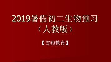 2019暑假初二生物预习(人教版)【雪豹教育】