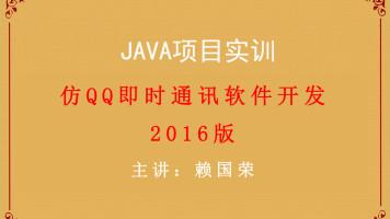 仿QQ即时通信系统开发视频教程(2016版)