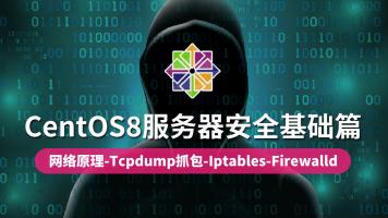 【云知梦】CentOS8服务器安全基础篇