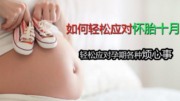 如何轻松应对怀胎十月(轻松应对孕期各种烦心事)
